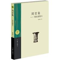 周赏集:郑欣淼散文 郑欣淼著 9787506373944睿智启图书