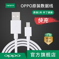 OPPO原装Micro USB数据线DL109 原装电源线
