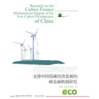 【二手旧书8成新】支撑中国低碳经济发展的碳金融机制研究 刘倩 王遥 林宇威 9787565430282