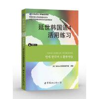 【二手旧书8成新】延世韩国语4活用练习(含 韩国延世大学韩国语学堂著 9787510078187