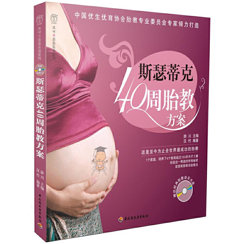 斯瑟蒂克40周胎教方案-汉竹·亲亲乐读系列(附赠胎教音乐CD,中国优生优育协会胎教专业委员会专家倾力打造)