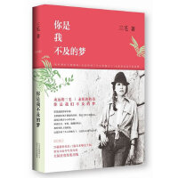 你是我不及的梦(三毛全新散文集,26篇散佚作品,大陆首度结集出版)