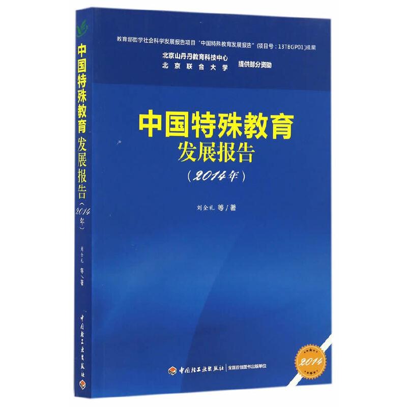 中国特殊教育发展报告(2014年)
