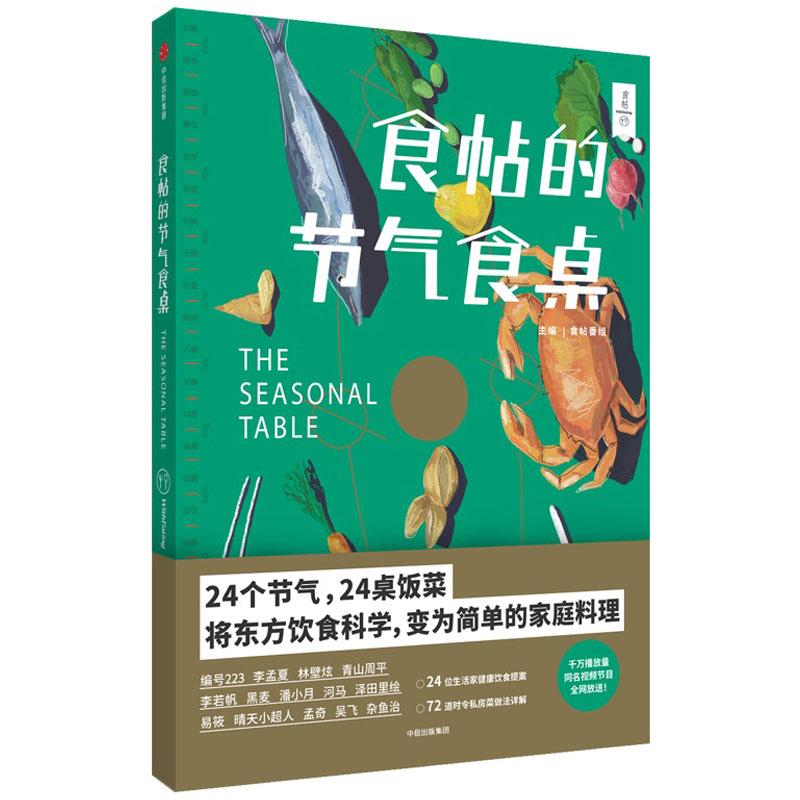 食帖的节气食桌 24个节气,24桌饭菜,将东方饮食科学,变为简单的家庭料理。