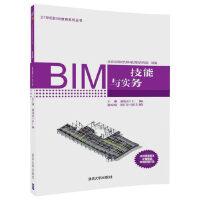 BIM建模技能与实务