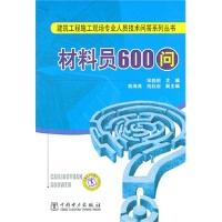建筑工程施工现场专业人员技术问答系列丛书 材料员600问