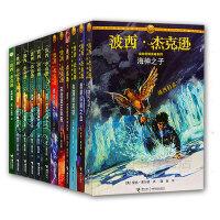 波西杰克逊系列1-12册波西杰克逊与最终之神 迷宫之战 巨神之咒 魔兽之海 神火之盗 奥林匹斯之血 失落的英雄 决战冥