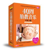 爱婴乐 40周胎教音乐专家方案(12CD 孕婴手册)