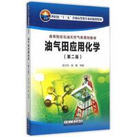 【二手旧书8成新】油气田应用化学(第二版 陈大钧,陈馥 9787518306824