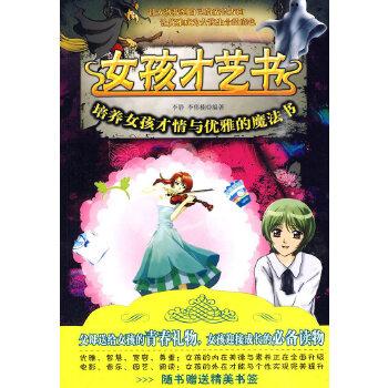 女孩才艺书:培养女孩才情与优雅的魔法书