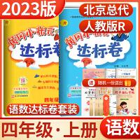 新版2020春黄冈小状元达标卷语文数学2本套装四年级下册人教版RJ课本同步测试卷