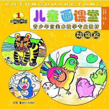 正版儿童画课堂动物篇小画家摇篮1青少年宫美术教学专业教材新编少儿