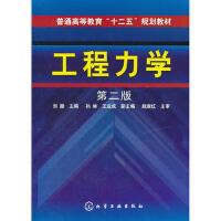 【二手旧书8成新】工程力学(刘颖(第二版 刘颖 9787122131010