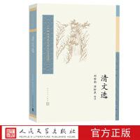 清文选 中国古典文学读本丛书典藏 刘世南 刘松来 选注清代散文的缩影 人民文学出版社