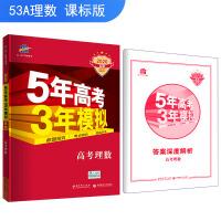 53高考 五三 2020A版 高考理数(新课标专用)5年高考3年模拟 曲一线科学备考