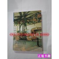 【二手9成新】酒店空间 [本](有公司印章快递)
