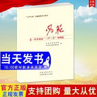 """风范 老一辈革命家""""三严三实""""事例选 党建读物 专题教育学习"""