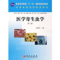 【二手旧书8成新】医学寄生虫学(第2版 殷国荣 9787030195845