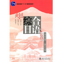 21世纪日语系列教材―综合日语第四册(修订版)