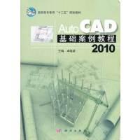 AutoCAD_2010基础案例教程