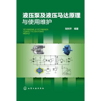 液压泵及液压马达原理与使用维护