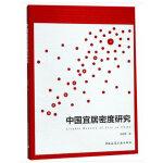 中国宜居密度研究