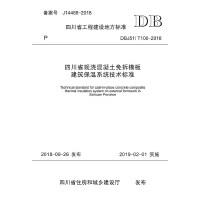 四川省现浇混凝土免拆模板建筑保温系统技术标准