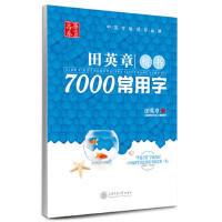 正版华夏万卷7000常用字楷书田英章书写你想写好的字,这里都有音序排列查找更方便上海交通大学出版社