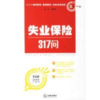 失业保险317问 赵浩 9787503668654 法律出版社
