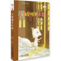 世界儿童文学典藏馆-日本馆-小狐狸买手套 日 新美南吉 9787514840841
