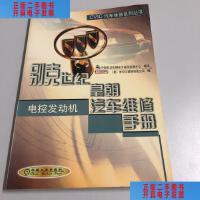 【二手旧书9成新】别克世纪、皇朝汽车维修手册.电控发动机 /美国米切尔维修信息公?