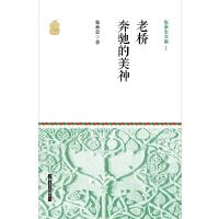 张承志文集Ⅰ老桥・奔驰的美神(平装)