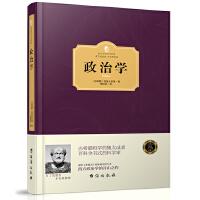 政治学(西方学术经典・精装版)