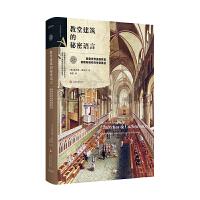 教堂建筑的秘密语言:解密世界最美教堂的隐秘结构与神圣象征(艺术密语书系)
