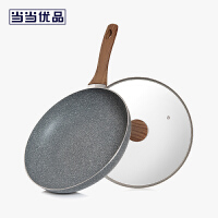 当当优品 复底麦饭石涂层平底煎锅 无烟不粘锅 电磁炉通用 28厘米深灰