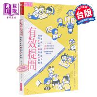 有效提问:阅读好故事、设计好问题,陪孩子一起探索自我 港台原版 陈欣希 亲子天下 亲子教育