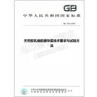 GB 7544-2009 天然胶乳橡胶避孕套技术要求与试验方法