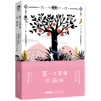 【二手书8成新】口苹果的滋味 女王C-cup(易无忧) 9787807697787