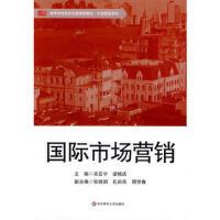 【二手旧书8成新】国际市场营销 吴宏宇,梁修庆 9787567508132