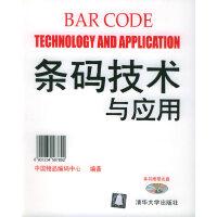 【二手旧书8成新】条码技术与应用( 中国物品编码中心 9787302068945