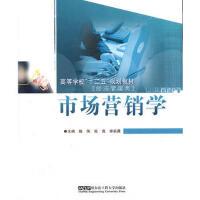 【二手旧书8成新】市场营销学 陈伟 等 9787566103208