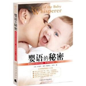 婴语的秘密:美国超级育婴师特蕾西・霍格教您带出一个聪明宝贝