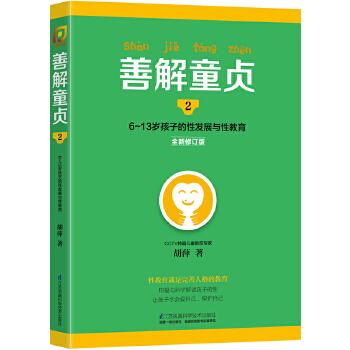 善解童贞2(pdf+txt+epub+azw3+mobi电子书在线阅读下载)