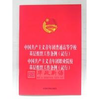 现货 中国共产党主义青年团普通高等学校基层组织工作条例(试行)共青团职业院校基层组织工作条例(试行)中国法制出版社