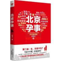 北京孕事 北京联合出版公司 现货正版