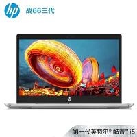 惠普(HP)战66 三代 15.6英寸轻薄笔记本电脑(i5-10210U 8G 512G MX250 2G 高色域 一年