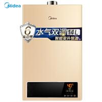 美的(Midea)14L燃气热水器JSQ27-R2(天然气)水气双调 三档变升 变频恒温 卡其金色