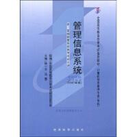 【二手旧书8成新】:管理信息系统(2007年版( 杨一平,马慧 9787505859388