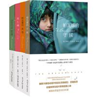《帕瓦娜的守候》阿富汗儿童小说系列(全四册)