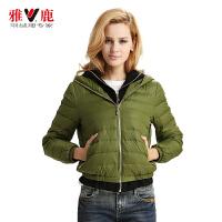 雅鹿自由自在秋冬女士女款羽绒服 韩版修身 连帽纯色 短款羽绒服冬装外套F126650